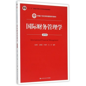 国际财务管理学(第4版新编21世纪财务管理系列教材十二五普通高等教育本科***规划教材)