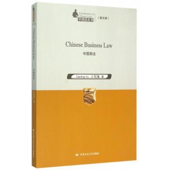 中国商法(英文版)/中国法丛书