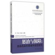 惩治与保障--食品药品犯罪案件规范研究/食品药品犯罪防治系列丛书