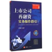 上市公司再融资实务操作指引(修订)/投资银行实务指导丛书