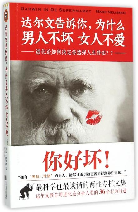 达尔文告诉你为什么男人不坏女人不爱