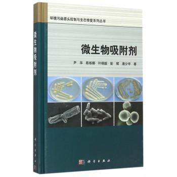 微生物吸附剂(精)/环境污染源头控制与生态修复系列丛书