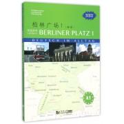 柏林广场(1新版共3册)