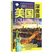 美国深度游Follow Me(图解版全新第2版)/亲历者