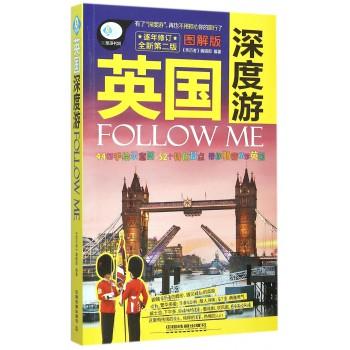 英国深度游Follow Me(图解版全新第2版)/亲历者