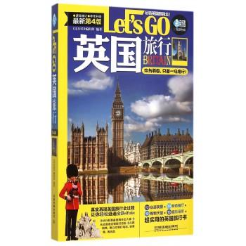 英国旅行Let's Go(*新第4版)/亲历者