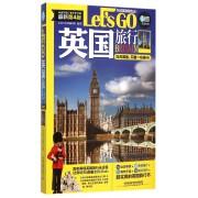 英国旅行Let's Go(最新第4版)/亲历者