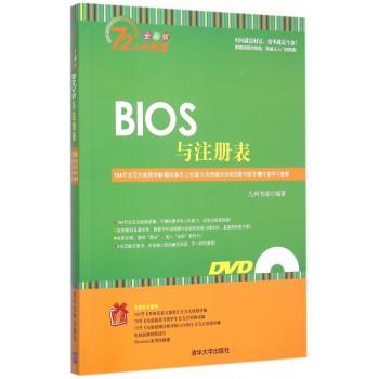 BIOS与注册表(附光盘全彩版)/72小时精通