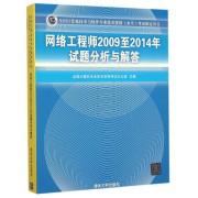 网络工程师2009至2014年试题分析与解答(全国计算机技术与软件专业技术资格水平考试指定用书)