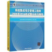 系统集成项目管理工程师2009至2014年试题分析与解答(全国计算机技术与软件专业技术资格水平考试指定用书)