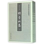 明季北略(上下)/中国史学基本典籍丛刊
