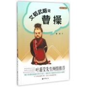 文韬武略说曹操/大名人小故事