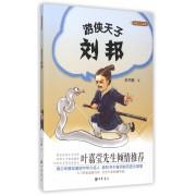 游侠天子刘邦/大名人小故事