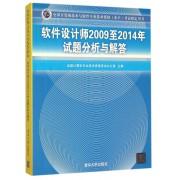 软件设计师2009至2014年试题分析与解答(全国计算机技术与软件专业技术资格水平考试指定用书)