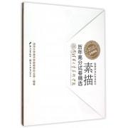 素描(造型艺术&艺术设计)/清华大学美术学院历年高分试卷精选