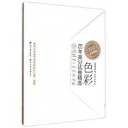色彩(造型艺术&艺术设计)/清华大学美术学院历年高分试卷精选