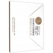 速写(造型艺术&艺术设计)/清华大学美术学院历年高分试卷精选