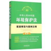 中华人民共和国环境保护法配套解读与案例注释(第2版)/配套解读与案例注释系列