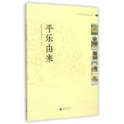 平乐由来/广西平乐县历史文化丛书