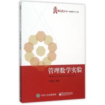 管理数学实验/华信经管创优系列
