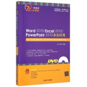 Word2013\Excel2013\PowerPoint2013办公应用(附光盘全彩版)/72小时精通
