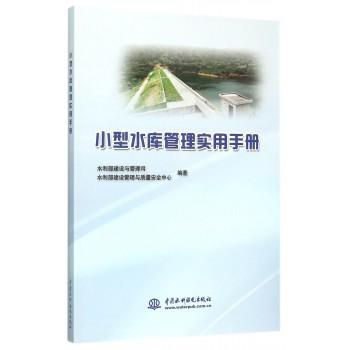 小型水库管理实用手册