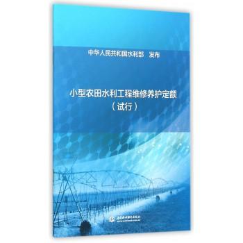 小型农田水利工程维修养护定额(试行)