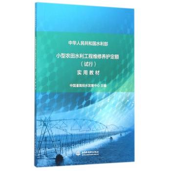 小型农田水利工程维修养护定额<试行>实用教材