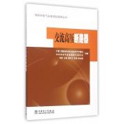 交流高压断路器/导体和电气设备选型指南丛书