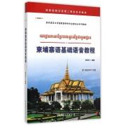 柬埔寨语基础语音教程(附光盘亚非语言文学国家级特色专业建设点系列教材)