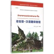 老挝语-汉语翻译教程(亚非语言文学国家级特色专业建设点系列教材)