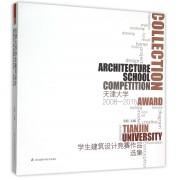 天津大学学生建筑设计竞赛作品选集(2008-2015)