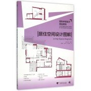 居住空间设计图解(国际环境设计精品教程)