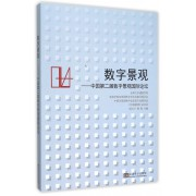 数字景观--中国第二届数字景观国际论坛