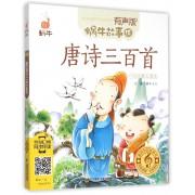 唐诗三百首(有声版)/蜗牛故事绘