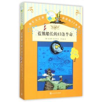 蓝熊船长的13条半命(9-12岁)/你长大之前**的66本书