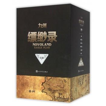 九州缥缈录(共6册)