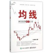 均线(典型股票盘口分析)