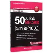 50天攻克BEC高级(写作篇10天剑桥商务英语应试辅导用书)