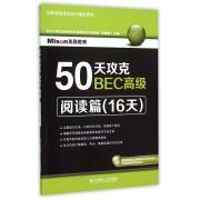 50天攻克BEC高级(阅读篇16天剑桥商务英语应试辅导用书)