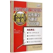 20天攻克同等学力申请硕士学位英语考试完形填空与翻译1000题