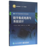 数字集成电路与系统设计(微电子与集成电路设计系列规划教材普通高等教育十二五规划教材)