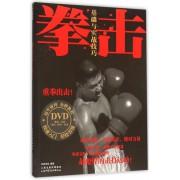 拳击基础与实战技巧(附光盘)
