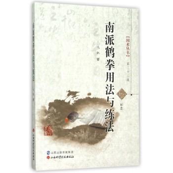 南派鹤拳用法与练法(附光盘)/国术丛书