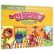 儿童美术培训教学(创意童画中)