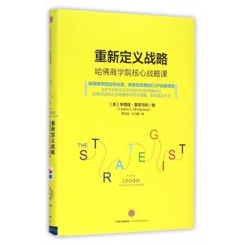 重新定义战略(哈佛商学院核心战略课)(精)