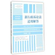 新行政诉讼法适用解答(政府机关培训读本)