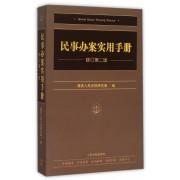 民事办案实用手册(修订第2版)