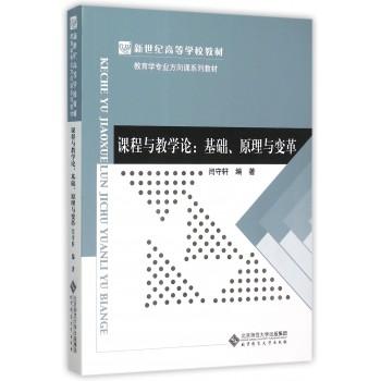 课程与教学论--基础原理与变革(教育学专业方向课系列