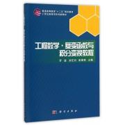 工程数学复变函数与积分变换教程(21世纪高等学校创新教材)